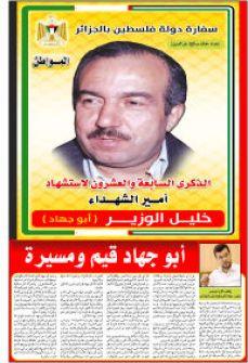 صدور ملحق خاص فى الذكرى السابعة والعشرين  لاستشهاد أمير الشهداء خليل الوزير
