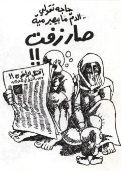 كتب راسم عبيدات :في العيد ...عرب يحاصرون عرب...وفلسطينيون يحاصرون فلسطينيون