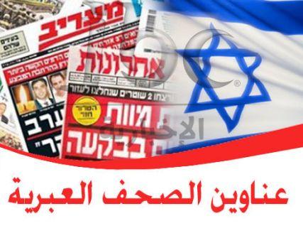 أضواء على الصحافة الاسرائيلية 31 كانون الثاني 2016