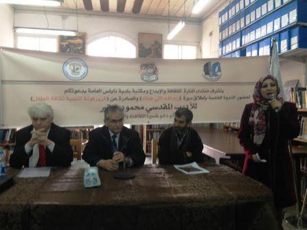 محمود شقير يطلق كتابه 'رام الله التي هناك' في مدينة نابلس