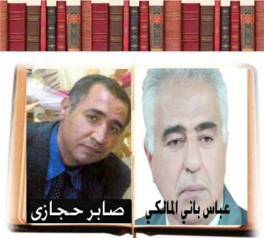 صابر حجازى يحاور الشاعر والناقدالعراقي عباس باني المالكي