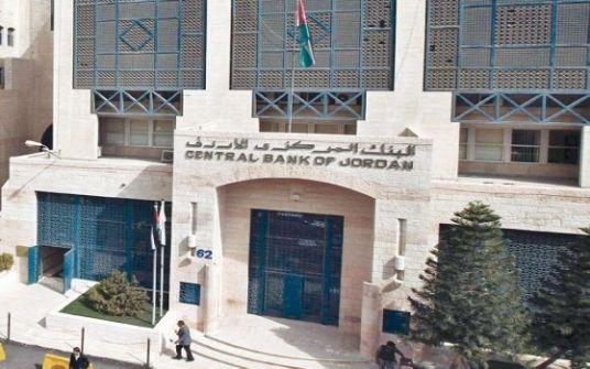 'المركزي الأردني' ينفي أنباء عبرية حول ودائع شخصيات من السلطة