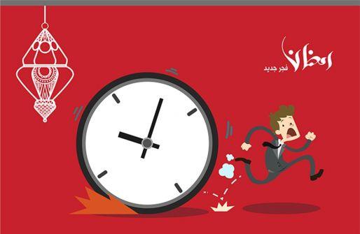 ساعات الصيام في رمضان 2019 -أطولها في الجزائر 15 ساعة و45 دقيقة واقصرها بجزر القمر 12 ساعة و37 دقيقة