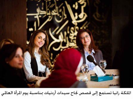 الملكة رانيا تستمع إلى قصص نجاح سيدات أردنيات بمناسبة يوم المرأة العالمي