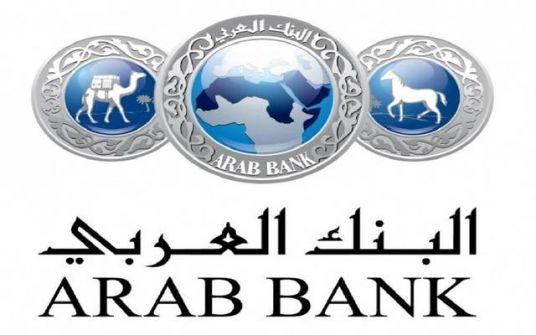 453 مليون دولار أرباح مجموعة البنك العربي في النصف الأول من عام 2019
