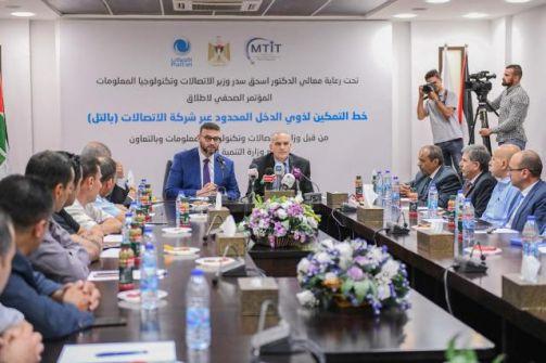 لأول مرة في فلسطين إطلاق خط التمكين للإنترنت لذوي الدخل المحدود