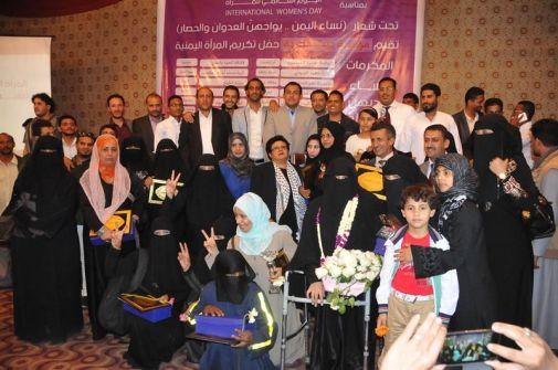 اليمن ...فريدم هاوس تحتفي باليوم العالمي للمرأة  ....