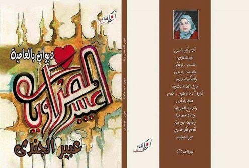 صابر حجازي يكتب عن 'عبير المصرواية'
