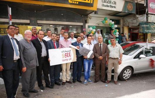 بنك القدس يسلم سيارة أوبل كورسا 2015 للفائز من جنين وراتب بقيمة 500 دولار للفائز من عنبتا