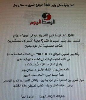 دعوة دار الوسط اليوم في عمان- لإشهار ديوان 'أدموزك وتتعشترين' للشاعرة آمال عواد رضوان