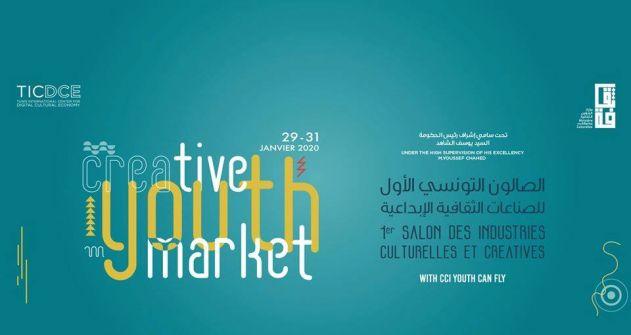 لأول مرة في تونس: صالون للصناعات الثقافية الإبداعية