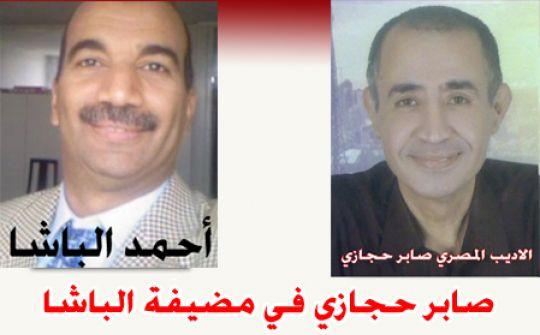 الاديب المصري صابر حجازي في مضيفه الباشا