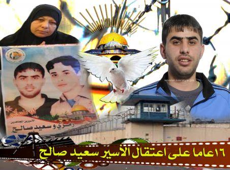 16عاماً على اعتقال الأسير سعيد صالح....بقلم سامي إبراهيم فودة