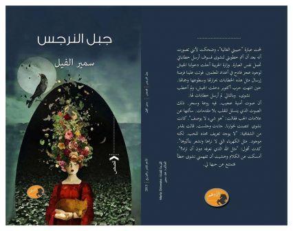 مجموعة 'جبل النرجس ' للكاتب المصري سمير الفيل ...بقلم فوزي الديماسي
