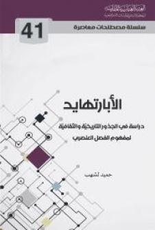 الجذور التاريخية والفكرية للأبرتهايد الغربي/الإسرائيلي