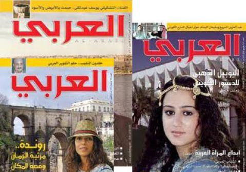 العربي الكويتية شهرة واسعة....محمد صالح ياسين الجبوري
