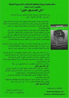 حملة وطنية ودولية لمقاطعة الإنتخابات التشريعية المقبلة في المغرب..