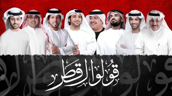 الشاعر الاماراتي الخوار يوجه رسالة قويه بأصوات نجوم الامارات بعنوان قولوا لقطر