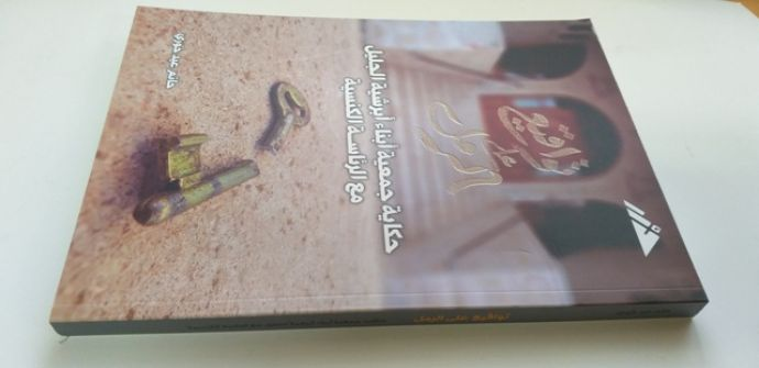 شهادة حقّ.... د. حاتم عيد خوري