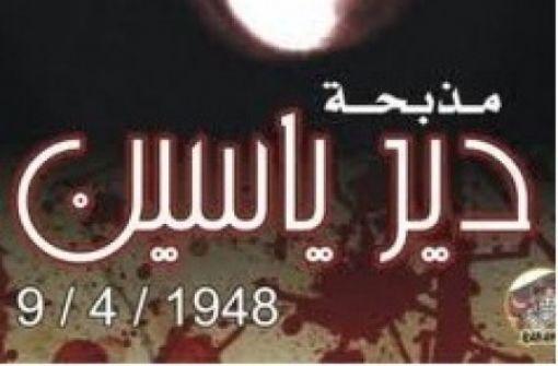 في ذكرى مجزرة دير ياسين .....المجازر بحق شعبنا مستمرة ومتواصلة  ....راسم عبيدات