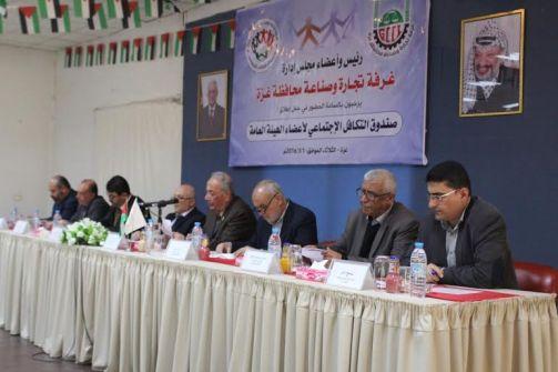 غرفة تجارة وصناعة غزة تطلق صندوق التكافل الإجتماعي