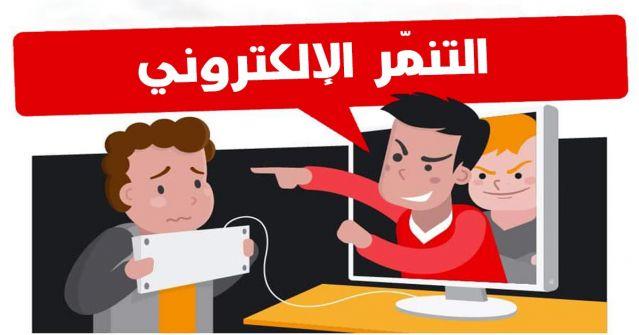 التنمر الالكتروني جريمة ....بقلم أحمد مهيب حمودة