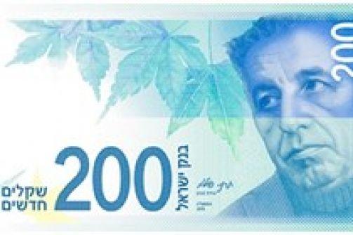 اصدار ورقة نقدية جديدة من فئة 200 شيقل