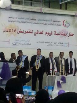 اليمن ...مستشفى جامعة العلوم والتكنولوجيا تحتفل باليوم العالمي للتمريض ....