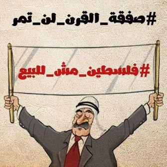 الهيئة العامة الفلسطينية للكتاب تدعو لأوسع حملة مشاركة رافضة لـ 'صفقة القرن' وعقد ورشة البحرين