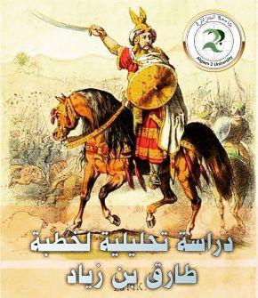 دراسة تحليلية للخطب الحربية«خطبة طارق بن زياد أنموذجا» ...بقلم: ربيعي محمد