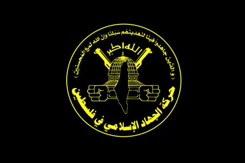 خطيئةُ مقاطعةِ حركةِ الجهاد الإسلامي  ...بقلم د. مصطفى يوسف اللداوي