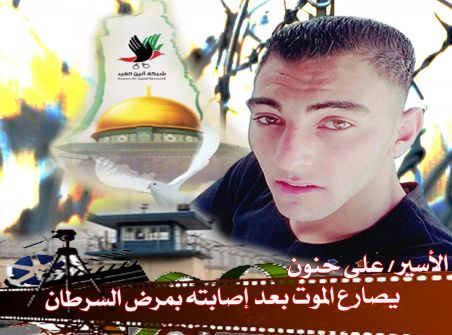 الأسير على حنون يصارع الموت بعد إصابته بمرض السرطان (1969- 2019)...سامي إبراهيم فودة