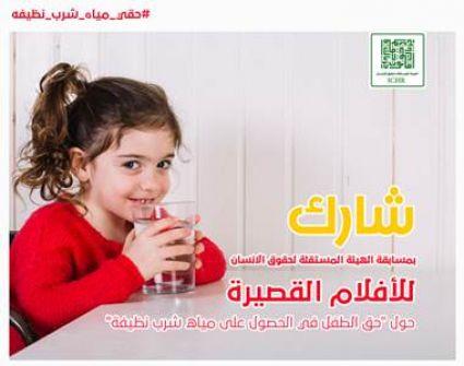 الهيئة المستقلة تنفذ حملة تغريد وتدوين حول حق الطفل في مياه شرب نظيفة