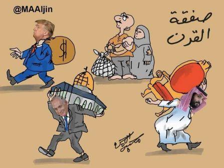 واشنطن بوست: 'صفقة القرن' لن تشمل إقامة دولة فلسطينية
