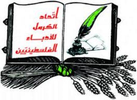 في أمسية مميّزة مؤسّسة 'محمود درويش للإبداع' واتّحاد الكرمل للأدباء الفلسطينيّين يستقبلان سعيد  نفّاع