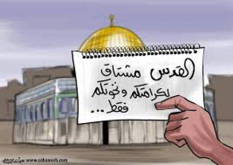 إنهم يتمسكون بأوسلو من بوابة القدس......بقلم :- راسم عبيدات