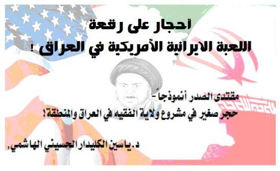 أحجار على رقعة  اللعبة الايرانية الأمريكية في العراق !!....د.ياسين الكليدار الحسيني الهاشمي