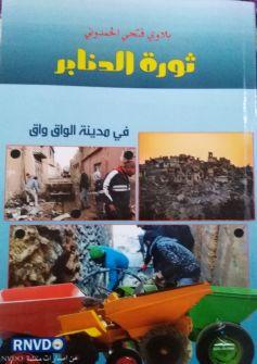 ثورة الدنابر في مدينة الواق واق ...محمد صالح ياسين الجبوري