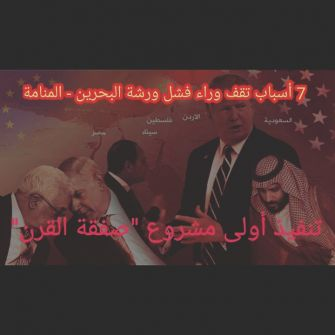 فيديو: مواطن بحريني يذكر أسباب تقف وراء فشل ورشة المنامة - البحرين لتنفيذ أولى مشروع صفقة القرن...حسين عبدالله