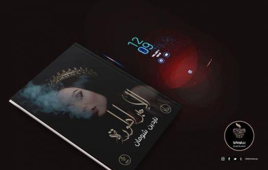 'الإمبراطورة' تطير من أمريكا إلى مصر في معرض الكتاب المقبل