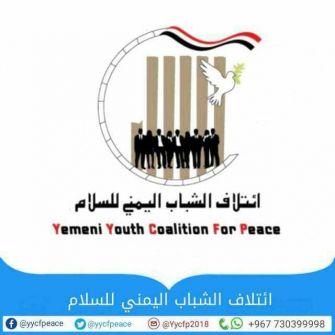 ائتلاف الشباب اليمني يعملون  عن اطلاق اول مبادرة سلام في اليمن