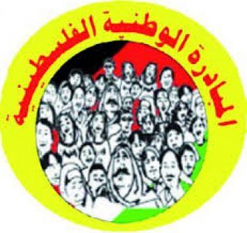 المبادرة الوطنية تعتذر عن المشاركة في الحكومة الثامنة عشرة