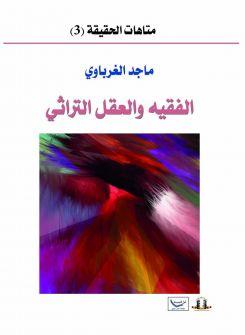 الفقيه والعقل التراثي لماجد الغرباوي عن دار أمل الجديدة بدمشق