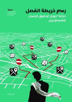خرائط 'جوجل' تشترك في جريمة انتهاك القانون الدوليّ ومواثيق حقوق الإنسان وفق تقرير جديد أصدره مركز حملة بعنوان رسم خريطة الفصل