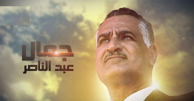 مائة عام على ميلاد جمال عبد الناصر رجل اتسعت همته لآمال امته ...تميم منصور