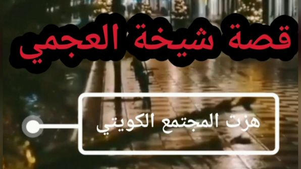 """""""ما أرخص دم المرأة في الكويت!"""" .. غضب مما حدث مع شقيق شيخة العجمي الذي قتلها طعناً!"""