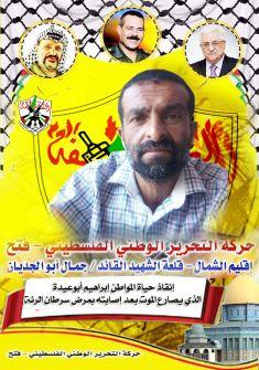 إنقاذ حياة المواطن إبراهيم أبوعيدة الذي يصارع الموت بعد إصابته بمرض سرطان الرئة....سامي ابراهيم فودة