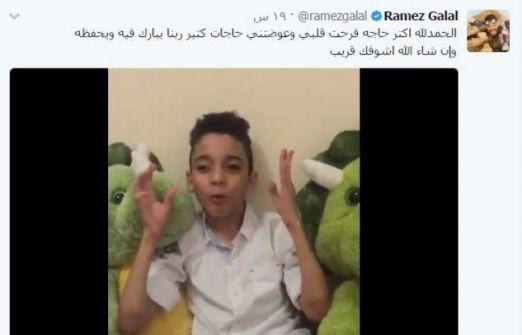 بالفيديو – طفل يقلد رامز جلال بطريقة غريبة.. والأخير يرد عليه