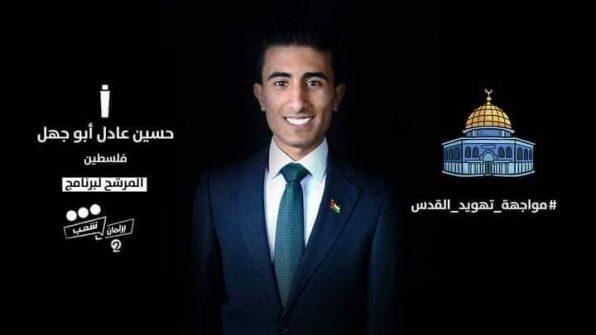 برلمان شعب ...حسين عادل أبو جهل