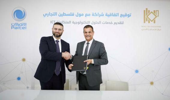 مول فلسطين التجاري يوقع اتفاقية شراكة مع شركة الاتصالات الفلسطينية 'بالتل'